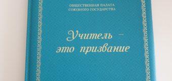 РОССИЙСКО-БЕЛОРУССКИЙ ПРОЕКТ «УЧИТЕЛЬ — ЭТО ПРИЗВАНИЕ»