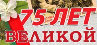 ОБЪЯВЛЕНЫ РЕЗУЛЬТАТЫ МЕЖДУНАРОДНОГО КОНКУРСА «НАШЕЙ ПОБЕДЕ — 75!»